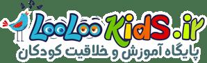 لولو کیدز - looloo kids