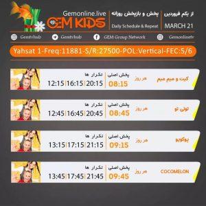 gem-kids-kondaktor (1)