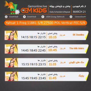 gem-kids-kondaktor (13)